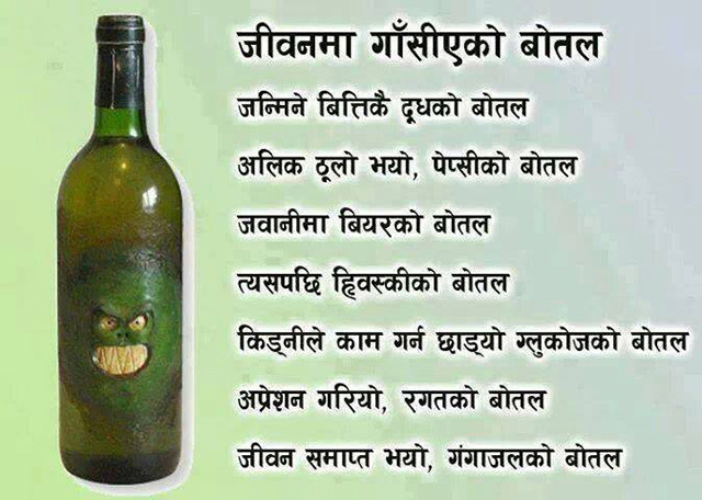 Funny Nepali Quotes For Facebook: Nepali Facebook Photo Comments