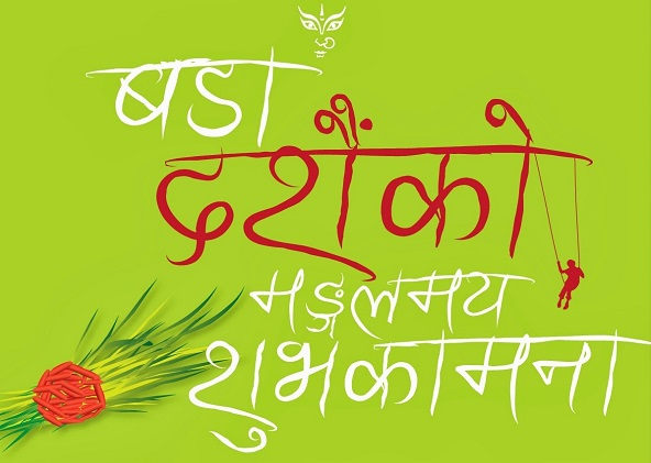 Dashain Wallpaper